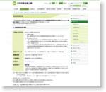 新創業融資制度 日本政策金融公庫