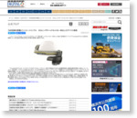 【MR技術を現場に】ニコン・トリンブル ホロレンズやヘッドセットを一体化したデバイス発売