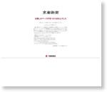 疫病退散願い「大福梅」の授与始まる 京都・北野天満宮