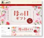 錦市場の通販ショップ  京の台所