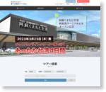 天草エアラインに乗って旅しよう♪ | 九州産交ツーリズム 【国内・海外旅行総合サイト】