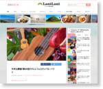 今年も開催!第49回ウクレレフェスティバル・ハワイ|ハワイの最新情報満載!LaniLani
