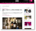 美味しい「日本ワイン」、まずはこの5本を知っておこう!