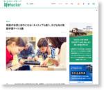 英語が自然と好きになる! ネイティブも使う、子ども向け英語学習サイト3選