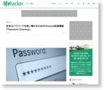 安全なパスワードを使い続けるためのChrome拡張機能「Password Checkup」