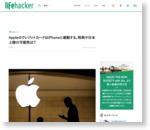 AppleのクレジットカードはiPhoneと連動する。特典や日本上陸の可能性は?