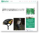 自転車乗りのための安全を詰め込んだヘルメット。手元の操作でウインカー表示も可能【今日のライフハックツール】