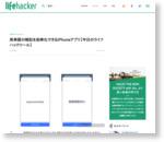英単語の暗記を効率化できるiPhoneアプリ【今日のライフハックツール】