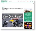 フランス発、手ぶらサイクリストのためのロック付き防水バッグが日本上陸!