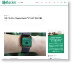 今すぐ入れたい「Apple Watchアプリ」おすすめ11選