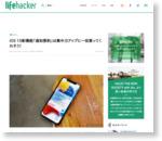 iOS 15新機能「通知要約」は集中力アップに一役買ってくれそう!
