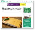 支援するなら今! 除菌ライトにスケールほか、キッチンツール5種の機能を備えたまな板「ChopBox」が便利すぎ