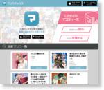 マンガボックス (MangaBox) / 人気マンガ家の新作連載が無料で読める!