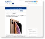 次期iPhoneで、Samsungのタッチパネル一体型有機ELディスプレイ「Y-OCTA(ワイオクタ)」採用か