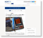 スマホとお金、航空券、イヤホンなどをスッキリ収納! 充電用バッテリーまで内蔵した「iTravel Smart Wallet® 2.0」