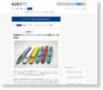 新幹線型のモバイルバッテリー「もちてつ」が大容量になって販売開始