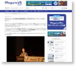 HoloLens 2の全貌を徹底解説。日本MSのカンファレンスをレポート