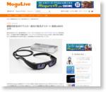網膜投影型ARグラスの一般向け販売がスタート 価格は約65万円