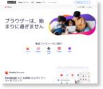 Firefox のダウンロード — 自由な Web ブラウザ — Mozilla