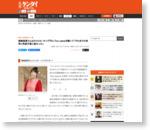尾崎亜美さんはキャロル・キング『It's Too Late』を聴いて「それまでの世界と角度が急に変わった」
