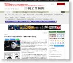 ヤマハ発、IoT対応次世代AGV 国際ロボ展に初出品