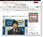 【電子版】松岡功の「IoT&AI最前線」(19)インテルが説く「AIはワークロード革命」