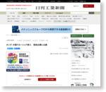 ホンダ、中国でカーシェア参入 現地企業に出資
