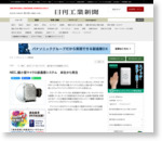 NEC、超小型マイクロ波通信システム 米社から受注