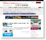 2017補正予算/経産省、中小対策に2000億円 IT導入は500億円