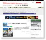 ソディック、中国製MCを国内販売 新会社立ち上げ