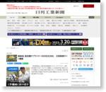 経産省、航空機サプライヤー900社をDB化 日英検索サイト構築