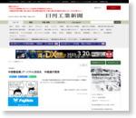 中部製造業、IT・ソフトに対応を 中経連が提言