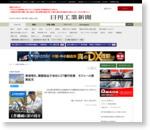 東海理化、樹脂部品子会社に27億円投資 モジュール提案拡充