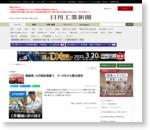 福島県、ロボ実証場着工 4―6月から順次提供