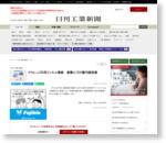 クラレ、LCD用フィルム増産 倉敷に100億円超投資