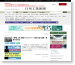 三菱電、台湾・韓国で「eファクトリー」提供の協力組織 関連50社参加