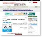 大崎電気、AIで小売店舗支援 3000店へ導入目指す