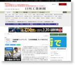 生産設備「シェアリング」 日本特殊陶業、ネットで仲介する新会社