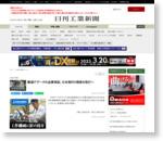 製造ITデータの品質保証、日本発ISO規格を発行へ
