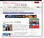 インテル、日本にドローン投入 1カ月内に認証取得