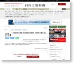 名古屋市大病院、手術支援ロボ更新 操作性大幅に向上