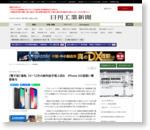 【電子版】鴻海、10-12月の純利益予想上回る iPhone Xの底堅い需要寄与