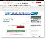 中国新車販売、3月4.7%増