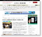 第30回中小企業優秀新技術・新製品賞、日本通信機など表彰