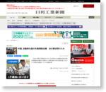 中国、自動車生産の外資規制全廃 米の要求受け入れ