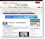 トヨタ、瀬戸際の戦い 設備・研究開発に積極投資