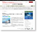 """車エンジン熱効率47%達成 トヨタ・慶大など、目標値に""""王手"""""""