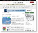 ロケット打ち上げ「許可制」に 宇宙活動法、11月施行