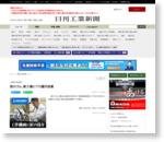 西川ゴム、新工場に173億円投資