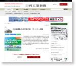 DMG森精機、日米で2新工場 「ターンキー」増強